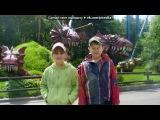 «отдых 2012 год .. остров кипр , отель аделаис» под музыку Ok Go - Here It Goes Again  (OST